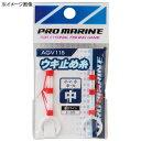 プロマリン(PRO MARINE) ウキ止め糸 大 AGV115【あす楽対応】