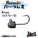 Jazz(ジャズ) 尺HEAD(シャクヘッド) DX バーブレス R type(リトリーブ) #6 3g