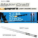 メジャークラフト ソルパラ ライトジギング SPJ-S60LJ