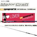 メジャークラフト ソルパラ ライトジギング 鯛ラバ SPJ-B66ML/TR