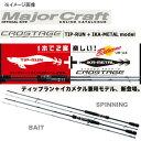 メジャークラフト クロステージ CRJ-B662NS/TR