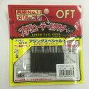 オフト(OFT) OFTオリジナル アジスペシャルスクリューテールグラブ 1.5インチ AJI2(ブラック)