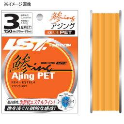 ラインシステム 鯵ING PET 150m 0.3号 蛍光オレンジ L4703A