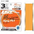 ラインシステム 鯵ING PET 150m 0.4号 蛍光オレンジ L4704A【あす楽対応】