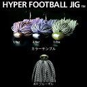 デプス(Deps) HYPER FOOTBALL JIG(ハイパーフットボールジグ) 1/2oz #29 ブルーギル