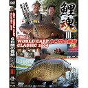 つり人社 鯉魂3 WORLD CARP CLASSIC2009 6日間の奇跡