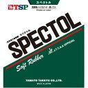 ヤマト卓球 スペクトル 2 040(赤) YTT-20082