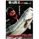釣りビジョン 菊元俊文 BIGBITE EXTRA vol.3 DVD113分