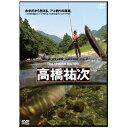 釣りビジョン 高橋祐次 Yuji style EXTRA vol.3 DVD80分