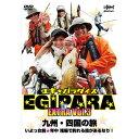 釣りビジョン エギパラ EXTRA VOL.3 DVD111分