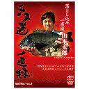 釣りビジョン 山本太郎 チヌ道一直線 EXTRA vol.3 DVD116分