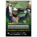 釣りビジョン 加藤誠司のサイトマジック VOL.2 DVD130分