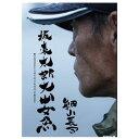 釣りビジョン 坂東太郎大山女魚 細山長司 DVD97分