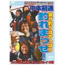 釣りビジョン 中本嗣通 投ゲ釣リCLIMAX VOL.1 DVD85分