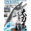 つり人社 関西タチウオIREGUI最前線2013 別冊つり人 A4 132ページ
