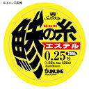 サンライン(SUNLINE) ソルティメイト 鯵の糸 エステル 240m 0.2号 フラッシュイエロー