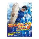 釣りビジョン 東村真義 スローピッチジャークノススメ 3 DVD120分