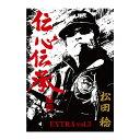 ─рдъе╙е╕ечеє ┼┴┐┤┼┴╛╡ EXTRA vol.3 DVD80╩м