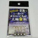 一誠(issei) レべリングヘッド太軸金針 #8 1.6g