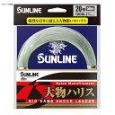 サンライン(SUNLINE) 大物ハリス 50m 100号/330LB ブルーグリーン