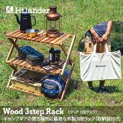 Hilander(ハイランダー) ウッド3段ラック 600 専用ケース付き UP-2576