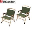 Hilander(ハイランダー) ウッドフレームチェア コットン【お得な2点セット】 2脚セッ