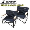 キャプテンスタッグ(CAPTAIN STAG) CSブラックラベル ロースタイルディレクターチェアミニ×2 UC-1674