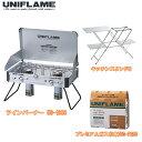 ユニフレーム(UNIFLAME) ツインバーナー+キッチンスタンドII+プレミアムガス(3本入) 610305