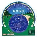 ビクセン(Vixen) 観望グッズ 星座早見盤 宙の地図(アウトドア) 35988