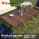 Hilander(ハイランダー) ウッドロールトップテーブル...