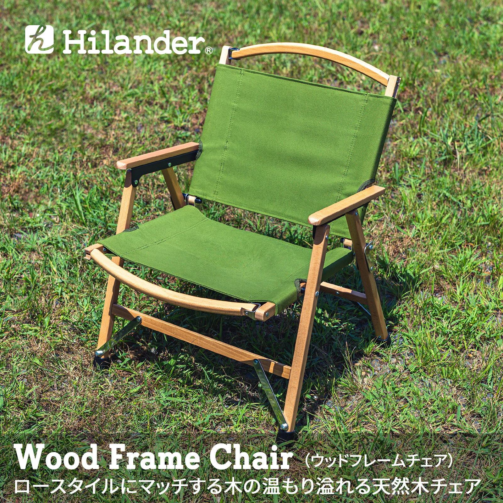 ナチュラム Hilander ウッドフレームチェア コットン