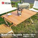 Hilander(ハイランダー) ウッドロールトップテーブル2 90 HCA0191...