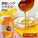 令和元年今年の採れたて!! 福岡県産 国産レンゲハチミツ(2kg瓶入り)はちみつ ハチミツ 蜂蜜