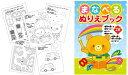 まなべるぬりえブック 2518 知育玩具/絵本・本・ぬりえ・児童図書/4521718025186 アーテックの画像