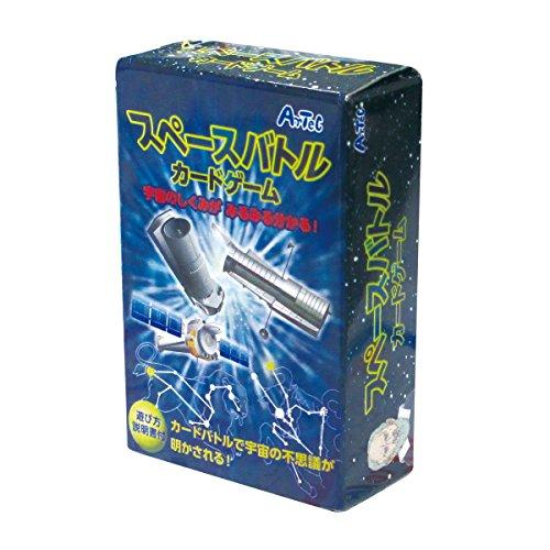 アーテック △スペースバトルカードゲーム 94744 4521718947440