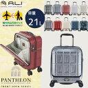 【送料無料】小型だから女性にも使いやすい、便利でコンパクトなフロントオープンタイプのスーツケース♪ アジアラゲージ パンテオン ..