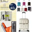 【送料無料】小型だから女性にも使いやすい、便利でコンパクトなフロントオープンタイプのスーツケース♪