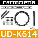 パイオニア Pioneer カロッツェリア carrozzeria UD-K614 高音質インナーバッフル プロフェッショナルパッケージ ホンダ/三菱/日産車用 17cm