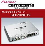 全国送料無料 在庫有 パイオニア Pioneer カロッツェリア carrozzeria カー 地上デジタルTVチューナー GEX-909DTV (4×4)