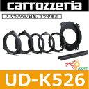パイオニア Pioneer カロッツェリア carrozzeria UD-K526 高音質インナーバッフル(16cm、17cm対応) スズキ/VW/日産/マツダ車用インナーバッフル