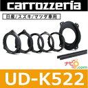 パイオニア Pioneer カロッツェリア carrozzeria UD-K522 高音質インナーバッフル (16cm、17cm対応) 日産/スズキ/マツダ車用インナーバッフル