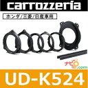 パイオニア Pioneer カロッツェリア carrozzeria UD-K524 高音質インナーバッフル(16cm、17cm対応) ホンダ/三菱/日産車用インナーバッフル