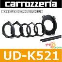 パイオニア Pioneer カロッツェリア carrozzeria UD-K521 高音質インナーバッフル (16cm、17cm対応) トヨタ/ダイハツ/AUDI/VOLVO車用インナーバッフル