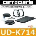 パイオニア Pioneer カロッツェリア carrozzeria UD-K714 高音質インナーバッフル ハイグレードパッケージ ホンダ/三菱/日産車用 17cm