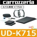 パイオニア Pioneer カロッツェリア carrozzeria UD-K715 高音質インナーバッフル ハイグレードパッケージ UD-K715 スバル車用 ...
