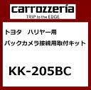パイオニアバックカメラ バックカメラ配線キット ハリヤー用 KK-Y205BC