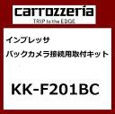 パイオニア carrozzeria バックカメラ接続用取付キ...