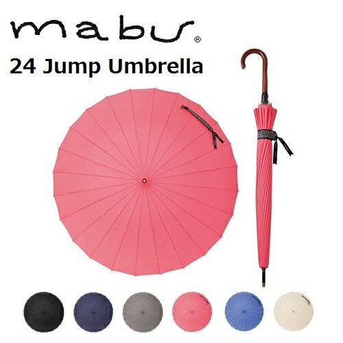 24本骨ジャンプ傘 フラミンゴ MBU-24J04 贈り物/プレゼント/長傘/雨傘/おしゃれ/かわいい/エレガント/ジャンプ/クイックオープン/傘/かさ/カサ/マブワールド/レディース/女性/ピンク