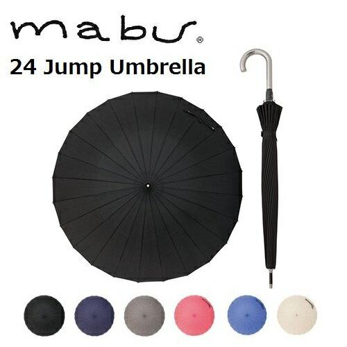 24本骨ジャンプ傘 ブラック MBU-24J07 贈り物/プレゼント/長傘/雨傘/おしゃれ//エレガント/傘/かさ/カサ/マブワールド/メンズ/男性/ネイビー/ブラック/黒
