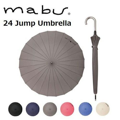 24本骨ジャンプ傘 アッシュ MBU-24J09 贈り物/プレゼント/長傘/雨傘/おしゃれ//エレガント/傘/かさ/カサ/マブワールド/レディース/メンズ/女性/男性/アッシュ
